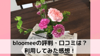 bloomeeの評判・口コミは?利用してみた感想!